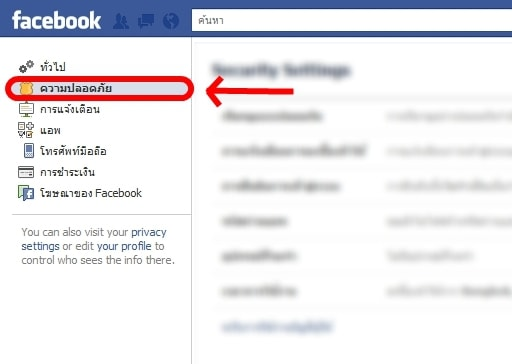 How to check if someone else is using our Facebook account or not