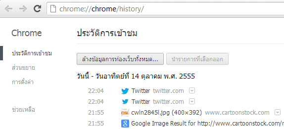 how to delete recent history in google chrome