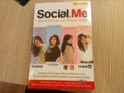 """หนังสือ """"Social.Me สร้างคุณให้เป็นแบรนด์ ปั้นแฟนออนไลน์"""""""