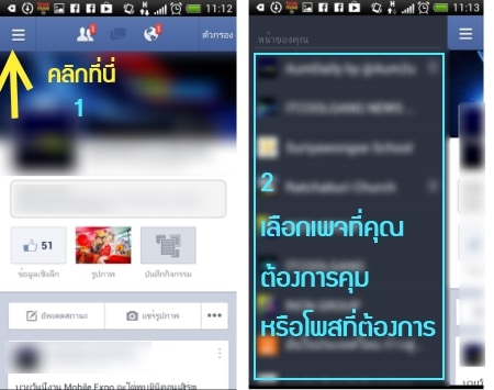 fb-page-manager-02
