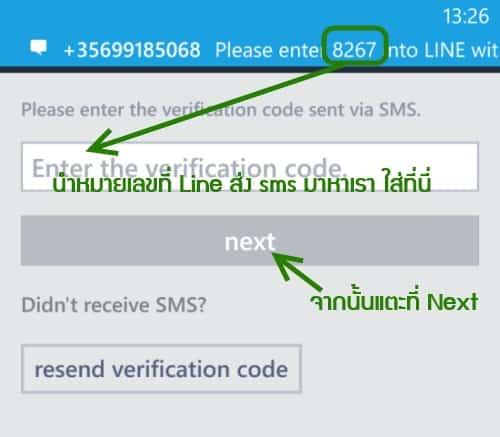 sticker-line-in-windowsphone-03
