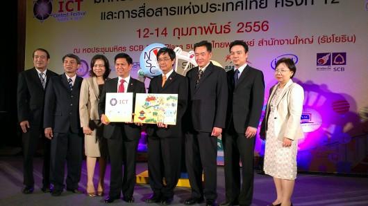 thailand_ict_contest_festival_2013_01