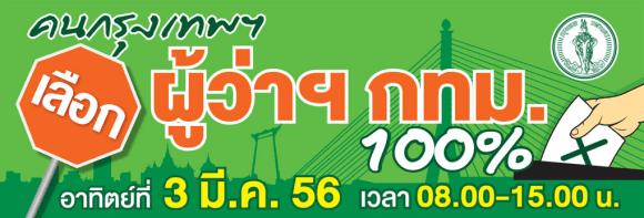 bkk-election-01