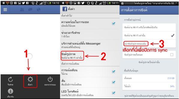 close-facebook-photo-sync