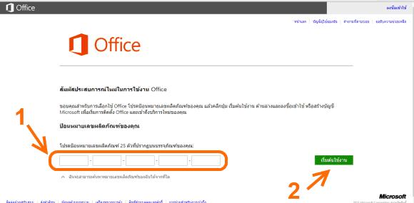 install-office365-01