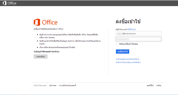 install-office365-02