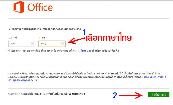install-office365-03