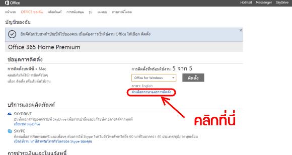 install-office365-04