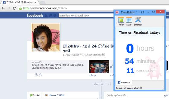 timerabbit-facebook-install-03
