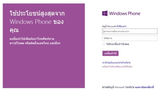 wp8-find-my-phone-04