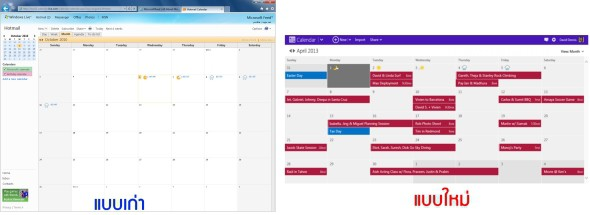 compare-calendar