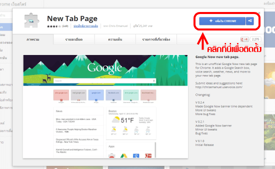 new-tab-google-now-01