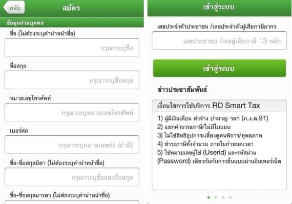rd-smart-tax-a