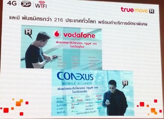 3g-roaming-03