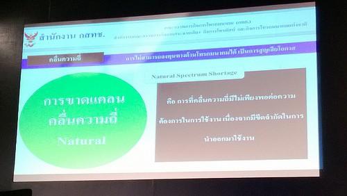it24-2013-seminar-d4-09