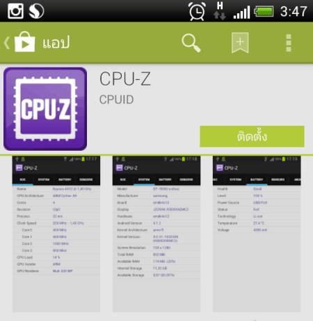 cpu-z-app-android-01