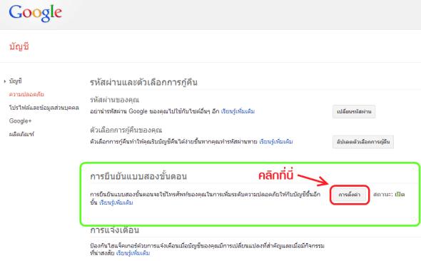 gmail-google-Authenticator-000