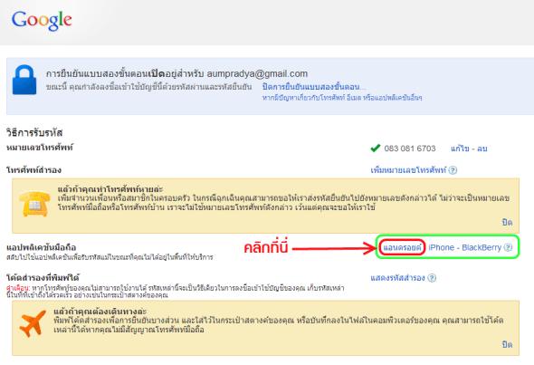 gmail-google-Authenticator-01