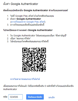 gmail-google-Authenticator-02