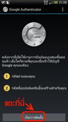 gmail-google-Authenticator-04
