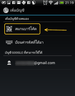 gmail-google-Authenticator-07
