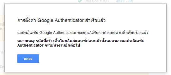 gmail-google-Authenticator-10