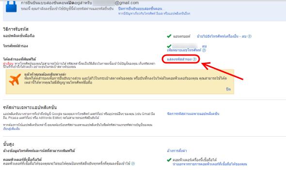 gmail-google-Authenticator-11