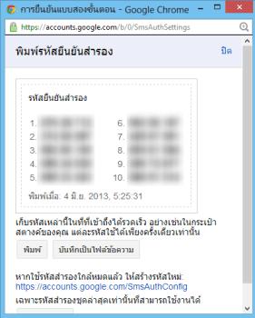 gmail-google-Authenticator-12