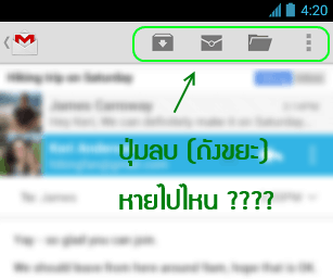 gmail_app_android_2013_new_05