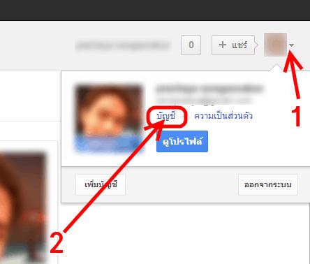 google-2-step-verification-02