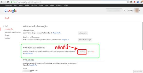 google-2-step-verification-04
