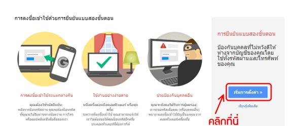 google-2-step-verification-05