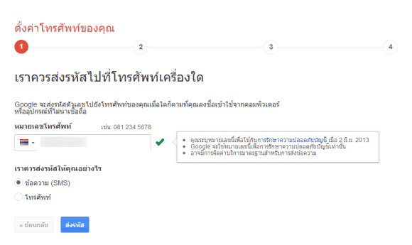 google-2-step-verification-06