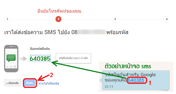 google-2-step-verification-07