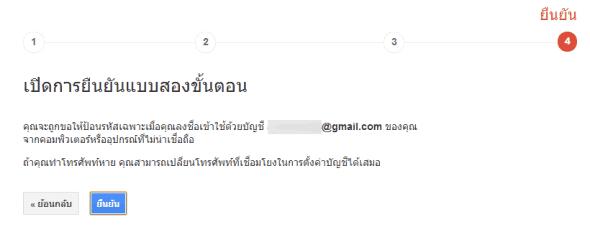 google-2-step-verification-09