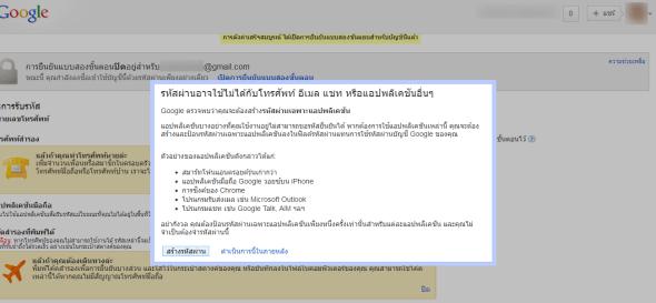 google-2-step-verification-10