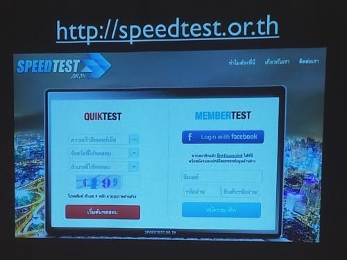 new-speedtest-or-th-02