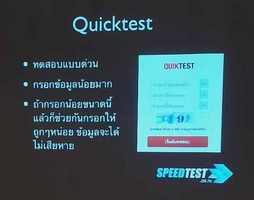 new-speedtest-or-th-03