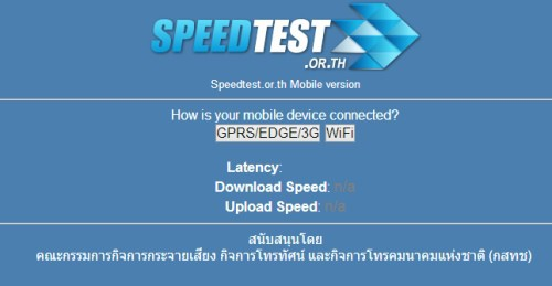 new-speedtest-or-th-08-mobile-site