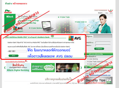 trojan-avg-antivirus-mobile-pro-fake-p06