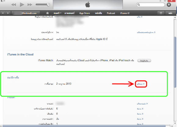 How to download app store purchase history