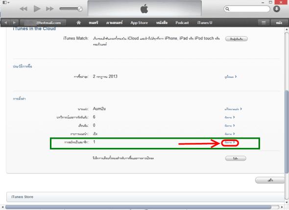 วิธีตรวจสอบการซื้อแอพ ดาวน์โหลดแอพบน App Store ผ่าน iTunes ก่อนที่