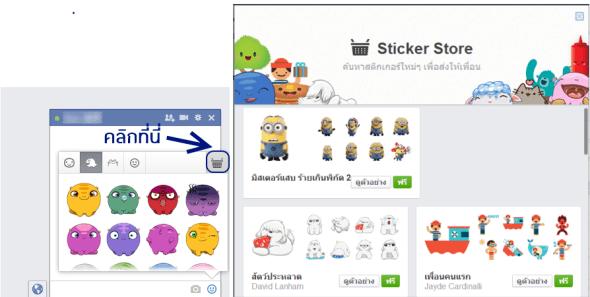 facebook-com-sticker-website-02-stickstore