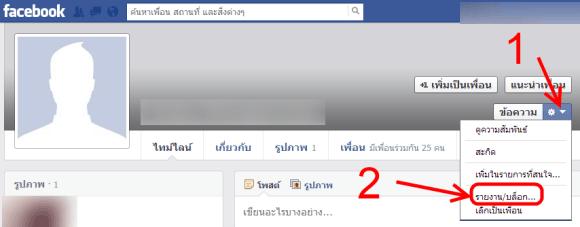 report-my-facebook-account-hacked-01