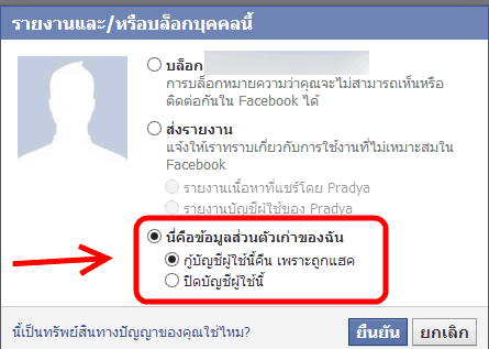 report-my-facebook-account-hacked-02