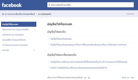 report-my-facebook-account-hacked-03