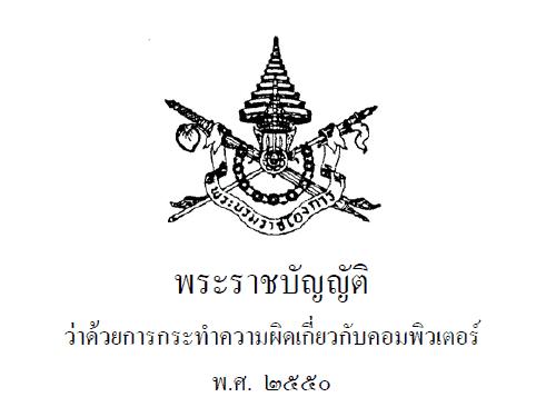 statute-offense-compute-crime-2550