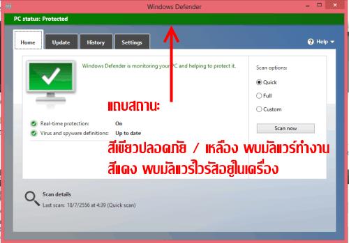 windows-defender-antivirus-windows8-surface-windowsrt-windows-rt-04