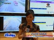 ลดอุบัติเหตุรถตู้โดยสารสาธารณะของไทย ด้วยเทคโนโลยี RFID