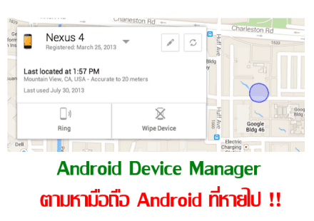 android-device-manager-find-my-android-phone